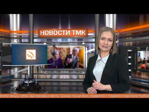 Новости ТМК 27.02.2020