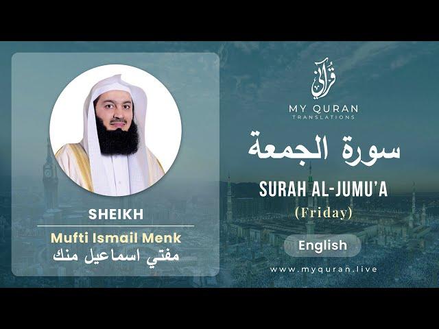 Surah Al Jum'uah with English Translation - Mufti Menk