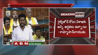 No-Confidence Motion | TDP MP Ram Mohan Naidu Speech in Parliament