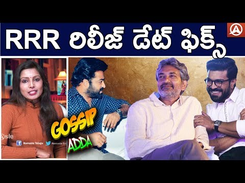 RRR Movie Release Date Fixed? | Gossip Adda || Namaste Telugu
