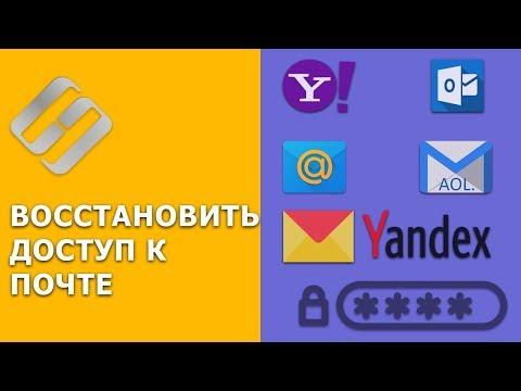🕵️ Как восстановить доступ к 📧🔓 Yandex, Yahoo, AOL, ICloud, Outlook почте без логина и пароля