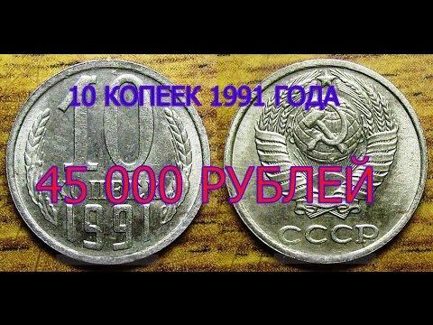Скупка редких монет СССР 1965-1991 годов. Тел. скупки: (495)5173425