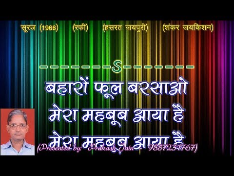Baharo Phool Barsao (FREE) Karaoke Stanza-3 Scale-G Hindi Lyrics By Prakash Jain