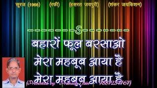 Baharo Phool Barsao (3 Stanzas) Full Free Karaoke With Hindi Lyrics (By Prakash Jain)