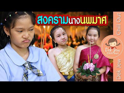 สงครามนางนพมาศ EP1 | ละครเด็กจิ๋ว