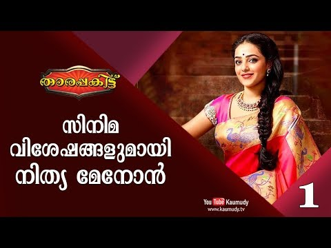 Exclusive Interview with Nithya Menen | Part 1/3 | Tharapakittu EP 255 | Kaumudy TV