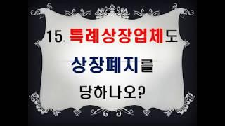 [질문/답변] 15.특례상장업체도 상장폐지를 당하나요?…