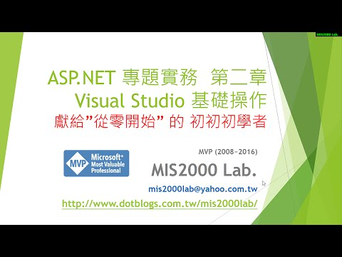 [ASP.NET] Visual Studio下載 & 基礎操作(Only for 初學者)