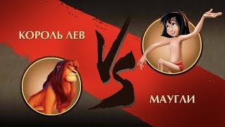 Shadow Fight 2 Король Лев против Маугли Мультфильмы для детей