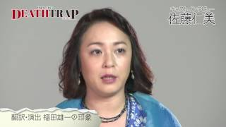 【デストラップ】 佐藤仁美さんからメッセージ到着! 佐藤仁美 検索動画 13