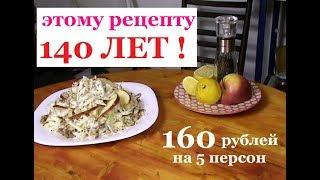 Новогодние салаты  ВАЛЬДОРФ сельдерей орехи яблоко