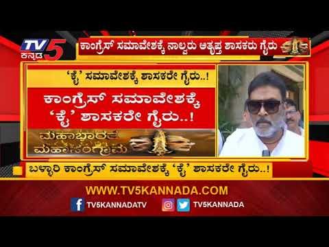 ಬಳ್ಳಾರಿ ಕಾಂಗ್ರೆಸ್ ಸಮಾವೇಶಕ್ಕೆ 'ಕೈ' ಶಾಸಕರೇ ಗೈರು..! | Bellary Congress | TV5 Kannada