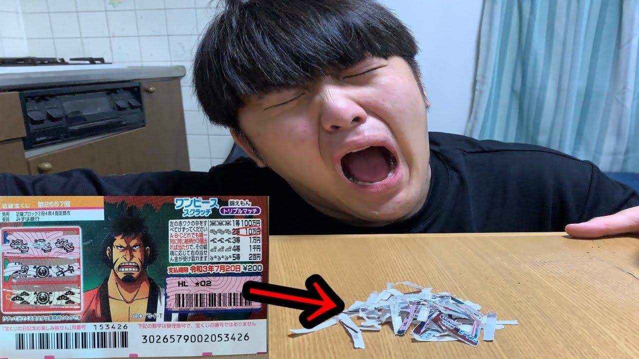 友達の10万円が当たった宝くじシュレッダーにかけてみた【ドッキリ】