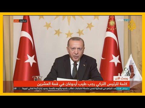 شاهد | كلمة الرئيس التركي رجب طيب أردوغان خلال قمة العشرين
