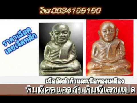 พระเครื่องเมืองไทย(หลวงพ่อเงิน15ความเหมือนที่แตกต่าง)