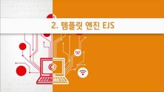 Node.js 프로그래밍 16강 Express 템플릿 엔진 | T아카데미