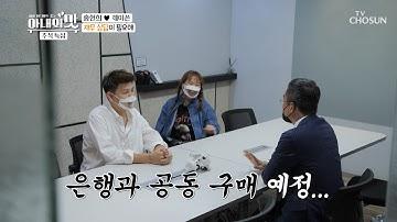 ☠뼈가 아야~☠ 투자 전문가 「재무 설계 상담」 시간! | [아내의 맛] 117회 20200929 | TV조선