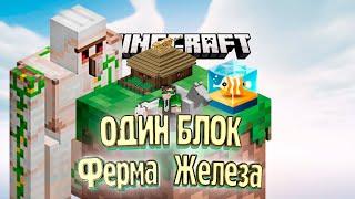 Лучшая Мини ФЕРМА ЖЕЛЕЗА - #9 Minecraft ОДИН БЛОК