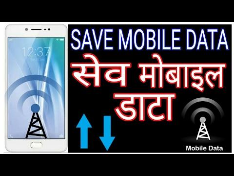 How to save data, mobile, internet, youtube, android phone, mobile ka data kese bachaye