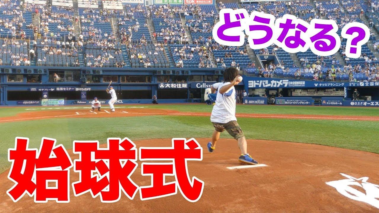 トミーがプロ野球の始球式で投げた結果!!