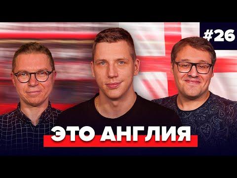 Журавлев, Дементьев, Журавель | Подкаст про английский футбол #26 | Это Англия