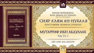 «Сияр а'лям ан-Нубаля» (биографии великих ученых). Урок 20. Мутарриф ибн Абдуллах, ч 3   www.azan.kz