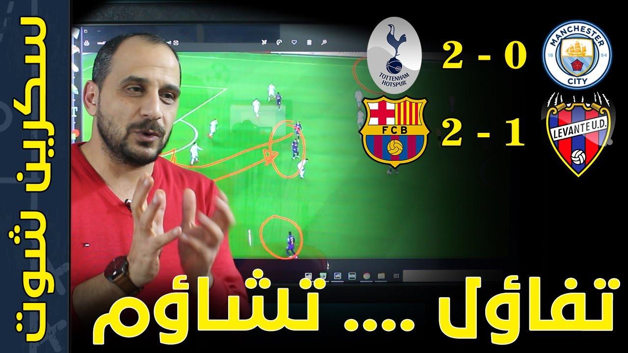 برشلونة 1:2 ليفانتي | توتنهام 0:2 مانشتسر سيتي | تحليل المباريات | الدوري الانجليزي |الدوري الاسباني