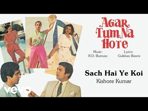 Sach Hai Ye Koi - Agar Tum Na Hote | Kishore Kumar | Official Hindi Audio