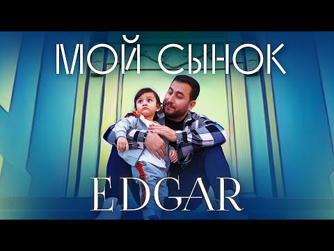EDGAR - Мой сынок