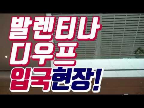 [KGC인삼공사]발렌티나 디우프 입국 현장!