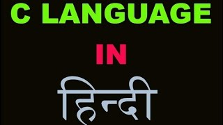 C language tutorial for beginners in hindi | C Programming Tutorials (HINDI/URDU) Part 1