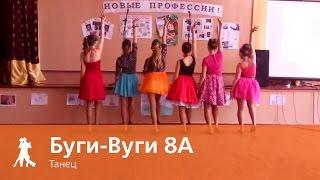 Танец: Буги-Вуги