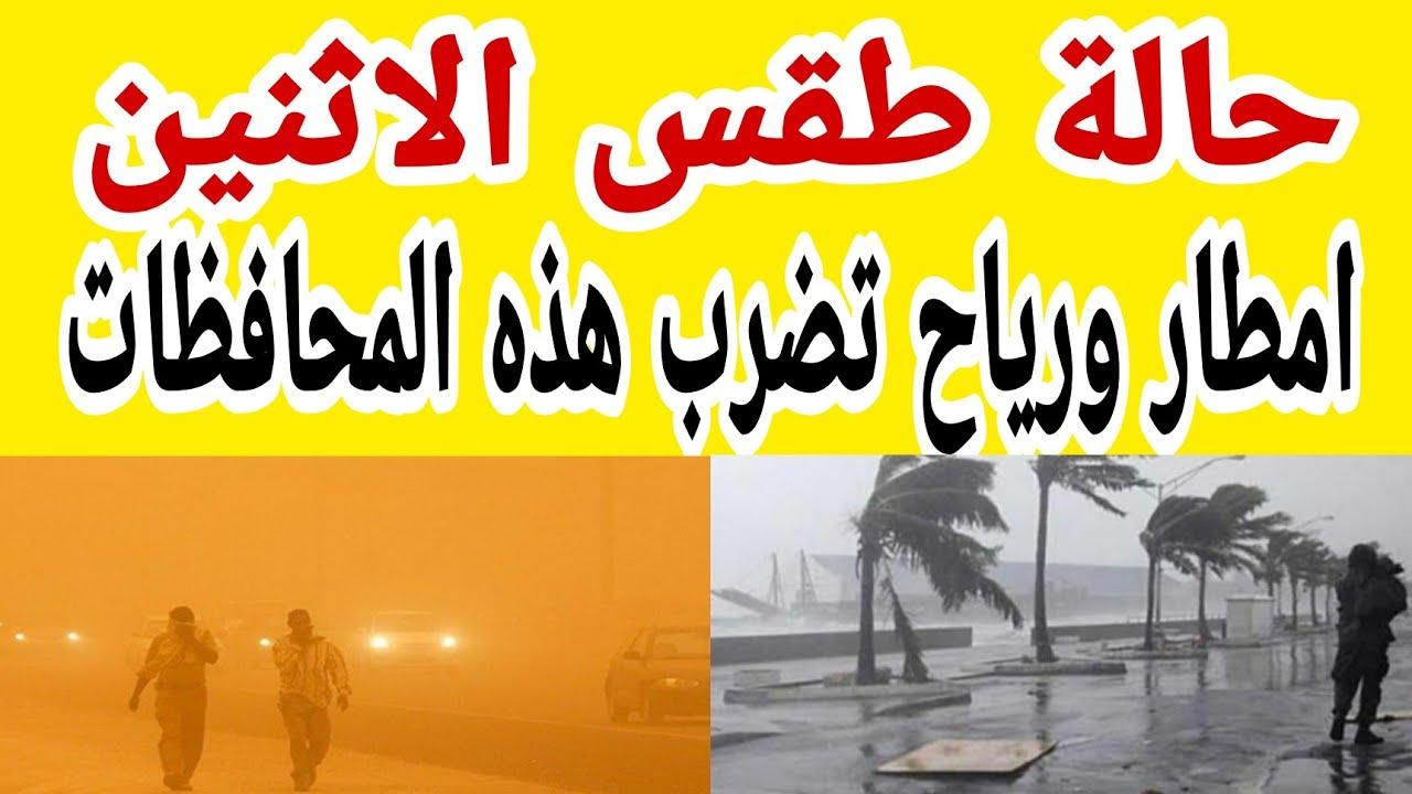 صورة فيديو : الارصاد الجوية تكشف عن حالة الطقس الاثنين 2021/1/18 في مصر وتحذير من رياح وامطار تضرب هذه المحافظات