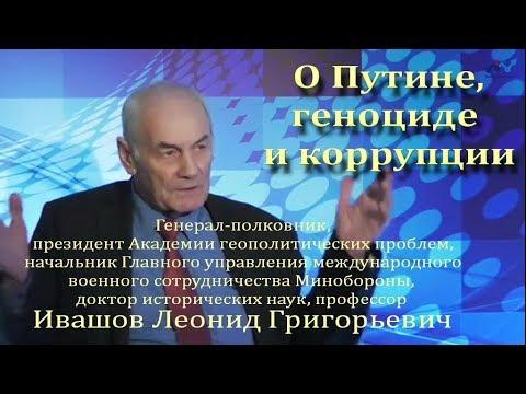 Генерал-полковник Леонид Ивашов