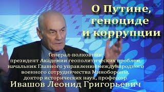 Генерал-полковник Леонид Ивашов о Путине, геноциде и коррупции