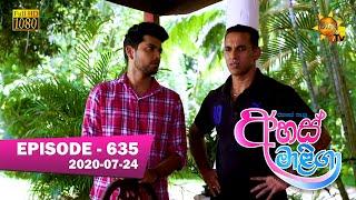 Ahas Maliga | Episode 635 | 2020-07-24 Thumbnail