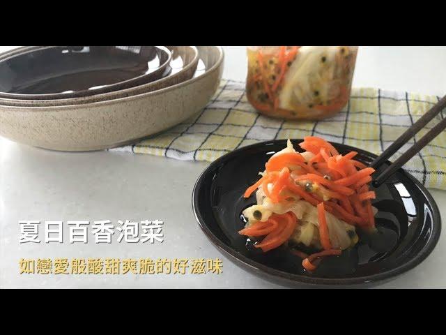 哎喔小廚房|夏日爽口酸甜百香泡菜