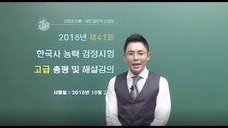 [한국사능력검정] 설민석 - 41회 한능검 고급 해설 & 총평