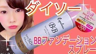 【ダイソー】超優秀!BBファンデーションスプレーレビュー