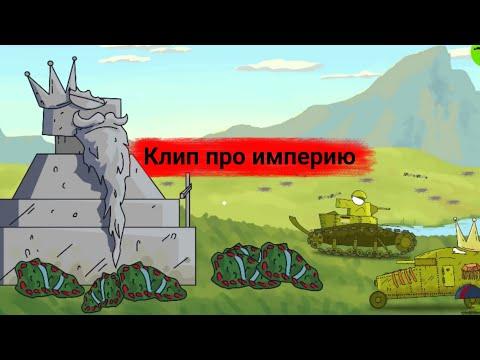 ✖️🇷🇺Клип про Российскую империю🇷🇺✖️ Клипы мультики про танки(обновленый)