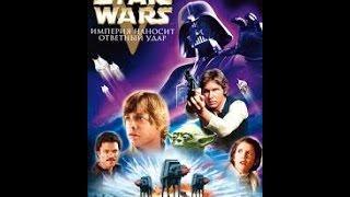 Звёздные войны.  Эпизод 5.  Империя наносит ответный удар. Трейлер