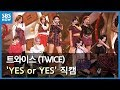 SBS [인기가요] - 트와이스 'YES or YES' 4K 직캠 / SBS 'INKIGAYO' TWICE 4K FanCam