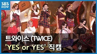 SBS  - 트와이스 'YES or YES' 4K 직캠 / SBS 'INKIGAYO' TWICE 4K FanCam