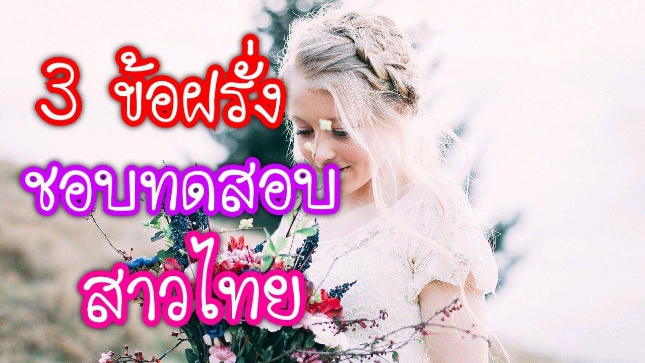 3 ข้อฝรั่งชอบทดสอบสาวไทย สั่งหนังสือไลน์ไอดี pimja41