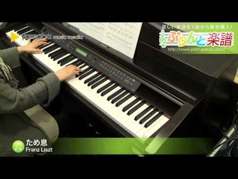 ため息 Franz Liszt