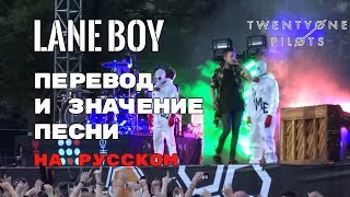 Lane Boy - ПЕРЕВОД И ЗНАЧЕНИЕ ПЕСНИ (TWENTY ONE PILOTS) на русский | текст песни на русском