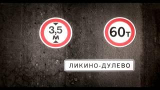 Дороги России - Московское большое кольцо - АВТО ПЛЮС