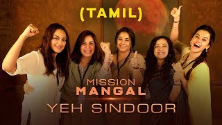 Mission Mangal | Yeh Sindoor Tamil | Akshay, Vidya, Sonakshi, Taapsee, Dir: Jagan Shakti | 15 Aug