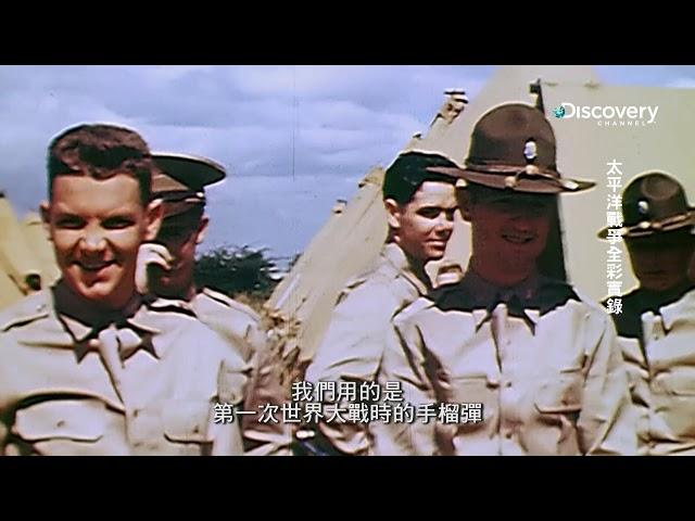太平洋戰爭全彩實錄 1月12日起, 每週六 晚間7點首播