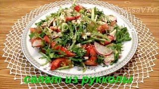 салат из рукколы. salad of arugula